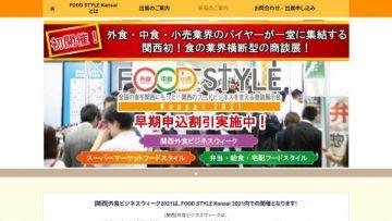 d8c7c667-httpswww.k-gaishokubusiness.jp_
