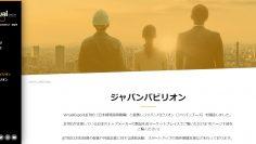 FireShot Capture 296 - Archives des ジャパンパビリオン - VirtualExpo Group - www.virtual-expo.com